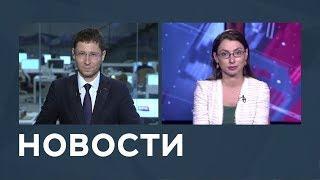 Новости от 17.09.2018 с Романом Перлом и Лизой Каймин
