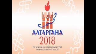 Дневник фестиваля «Алтаргана 2018» Эфир от 14.07.2018
