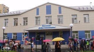 В Екатеринбурге открыли новый корпус французской гимназии № 39