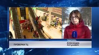 События Череповца: проверки ТЦ, ДТП в районе, общественный совет, реконструкция площади