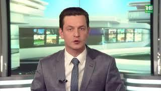 Новости Татарстана - 06/03/18 ТНВ