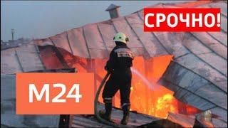 Пожар в центре Москвы: горит кровля пятиэтажки в Камергерском переулке - Москва 24