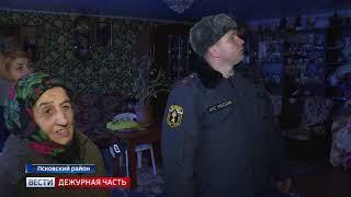 Вести-24.Дежурная часть.Псков 16.11.2018