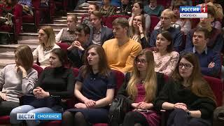 Смоленск принял российскую конференцию неврологов