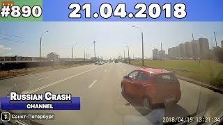 Подборка ДТП 21.04.2018 на видеорегистратор Апрель 2018 #890