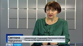 С 1 апреля в России выросли социальные пенсии – интервью