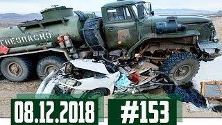 Подборка ДТП снятых на автомобильный видеорегистратор #153 Декабрь 08.12.2018
