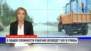 НОВОСТИ от 06.09.2018 с Еленой Воротягиной