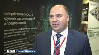 В Вологде состоялась IT-конференция на тему кибербезопасности