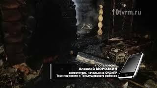 В Барашево в сторожке рядом с АЗС сгорел бездомный