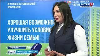 Вести Карачаево-Черкесия 03.12.2018