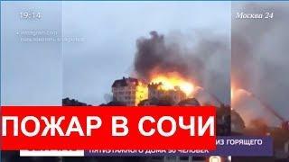 Пожар в Сочи горит пятиэтажный дом с мансардой в центре города - Москва 24