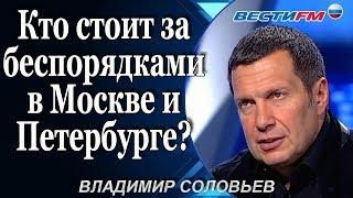 Владимир Соловьев: Кто стоит за беспорядками в Москве и Санкт-Петербурге?