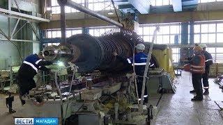 На Магаданской ТЭЦ начали подготовку к следующему отопительному сезону