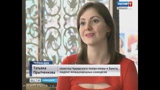 Солистка Чувашского театра оперы и балета Татьяна Прытченкова покажет зрителю свое прочтение Виолетт
