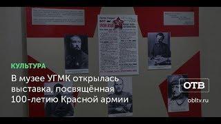 В музее УГМК открылась выставка, посвящённая 100-летию Красной армии