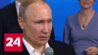Рекордная поддержка: 55 миллионов россиян - за Путина - Россия 24