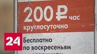 Парковка по новым правилам: где платить будут больше и чаще - Россия 24