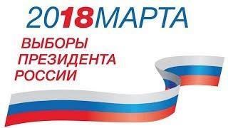 Главное на Радио России: подготовка к выборам президента