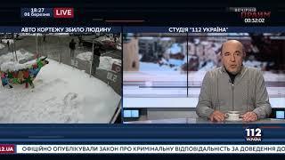 Рабинович о ДТП с участием кортежа Порошенко