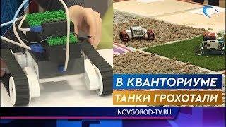 «Новгородский кванториум» стал местом проведения «Танкового биатлона»