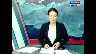 Вести Адыгея. Субботний выпуск - 01.09.2018