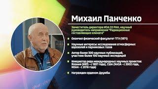 """""""Аэрозоли Сибири"""".  Михаил Панченко (ИОА СО РАН)"""