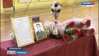 В Медведево прошли соревнования по мини-футболу памяти капитана ФСБ Сергея Шабдарова