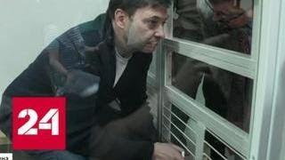 Киеву стало выгодно убивать и сажать журналистов - Россия 24