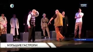 Большие гастроли воркутинского театра