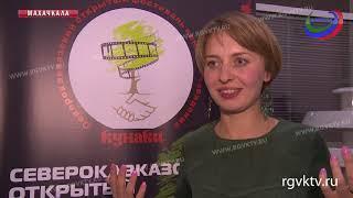 Более трехсот кинолент! В Махачкале прошел 12-й Северокавказский фестиваль «Кунаки»