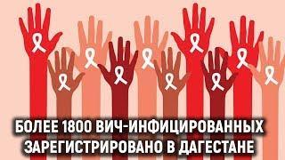 Более 1800 ВИЧ-инфицированных зарегистрировано в Дагестане