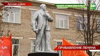 В Арском районе восстановили заброшенный памятник Ленину | ТНВ