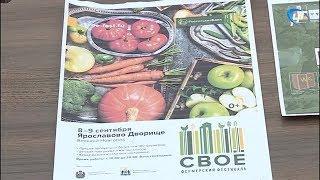 На Ярославовом дворище пройдет региональный этап общероссийского фестиваля еды «СВОЁ»