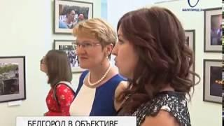 В областном центре подвели итоги IX Ежегодного фотоконкурса «Белгород в объективе»