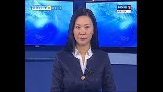 Вести Бурятия. 10-00 (на бурятском языке). Эфир от 10.09.2018