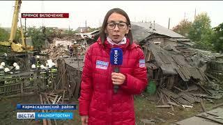 Корреспондент «Вестей» узнала подробности о взрыве газа в жилом доме в Башкирии
