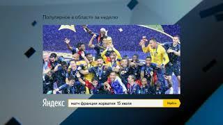 ТОП запросов в поисковой системе Яндекс: 12-19 июля