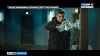 Йошкаролинцы смотрят «Черновик» - Вести Марий Эл