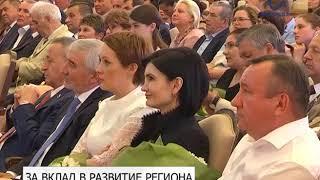 Губернатор области Евгений Савченко вручил государственные и областные награды