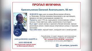 58-летний мужчина пропал в Вологодской области