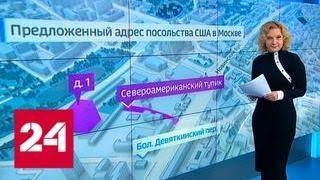 Мэрия рассмотрит вопрос о смене адреса посольства США в Москве - Россия 24