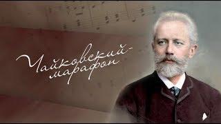 Концерт «Чайковский – марафон». Второе отделение