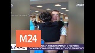 Погибший в Москве полицейский работал последний день перед увольнением - Москва 24