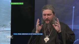 Наследие Николая II