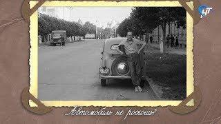Новгородский фотоальбом. Автомобиль не роскошь?