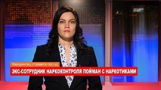 Ноябрьск. Происшествия от 20.03.2018 с Ольгой Поповой