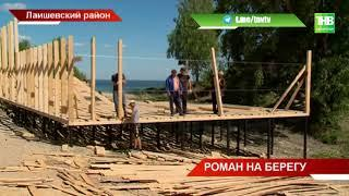 Роман на берегу - ТНВ