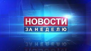 НОВОСТИ. Обзор за неделю от 29.09.2018 с Еленой Воротягиной. Часть 1