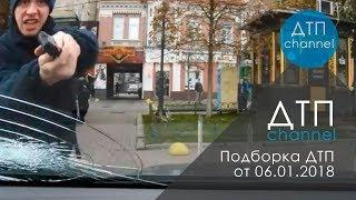 Подборка ДТП за 06.01.2018 год